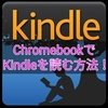 ChromebookでKindle(電子書籍)を読む方法!【Androidアプリ】