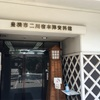 【愛知県+静岡県】旅103日目:新しいこの朝がいつものように始まる
