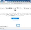 Office 365 Solo 無料試用版の自動有料化ををキャンセルする