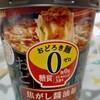 糖質0麺🍜焦がし醤油味💕