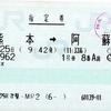 あそ1962 指定券