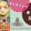 〈お知らせ〉10/29(金) オンラインでゆるっと話そう『パンケーキを毒見する』w/ シネマ・チュプキ・タバタ