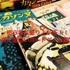 【2017/11/12更新】ルールが簡単で初心者も楽しめる!最高に面白いボードゲームおすすめ厳選8選!!