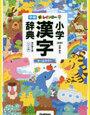 新レインボー小学漢字辞典ワイド版【年長娘】
