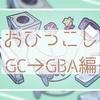 ポケモンHOMEへおもいでをおひっこし [GC→GBA編]