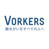 就活生はVorkersを見て企業の情報を収集しよう
