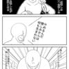 (僕だけが)よくわかる漫画の描き方講座