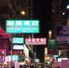 【香港旅行節約】3つの確実にやっておきたいこと
