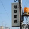 シリーズ土佐の駅(133)旭駅前通駅(とさでん交通伊野線)