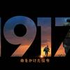 【iTunes Store】「1917 命をかけた伝令(字幕/吹替)」期間限定価格