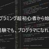 プログラミング初心者におすすめのオンライン学習サイト4選