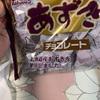 高岡食品:ショコラ生チョコ仕立て深煎りコーヒー/チョコミントボール/あずきチョコレート