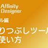 【iPad版 Affinity Designer】塗りつぶしツールの使い方