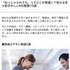 【JJ.net連載コラムスタート!】「おっしゃられてた」ってどこが間違い?知らなきゃ恥ずかしいNG敬語10選