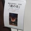 6/9(金)能楽写真家協会 写真展「能の美」 オープニングパーティー