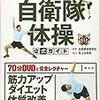 運動不足に自衛隊体操はいかがかな。