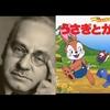 アドラーの劣等感を童話『ウサギとカメ』で説明すると凄くわかりやすくなった話。