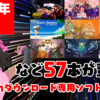 総勢58本!2020年9月のNintendo Switchダウンロード専用ソフトを振り返る!