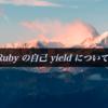 自己yieldについて【Ruby】