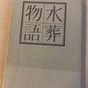 塚本邦雄 第1歌集『水葬物語』