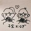妊活〜いざ熊谷へ〜