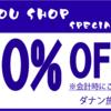 クーポン提供店舗一覧【ダナン旅行のおとも限定】