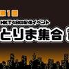 【開催決定】HKT48の配信イベント「とりま集合!」