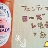 ピンクでキュート♪フェンティマンスのローズレモネードを飲むよ【ノンアル】
