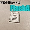 非正規品のSDカードリーダー買ったら酷かったから、僕が使っているSDカード「FlashAir」を紹介します