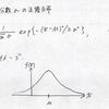 確率分布からの乱数の生成1 確率変数の変換