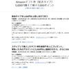 【~10/14】アマゾンギフト券(配送タイプ)5,000円分購入で最大1,000ポイント獲得!【初回でなくてもOK】