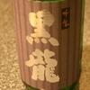 『黒龍  いっちょらい』「石田屋」の屋号を持つ、黒龍酒造の定番吟醸酒。