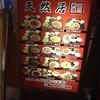 虎ノ門の四川料理の人気店「天然居」で羊肉餃子を食べてきた