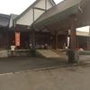 【新潟県魚沼市】見晴らしの湯 こまみ~奥只見から程近い温泉~