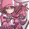 漫画【ソードアート・オンライン オルタナティブ ガンゲイル・オンライン】1巻目