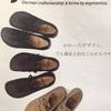 世界で 1番格好悪い靴 ヤコホームのご紹介  でも可愛いかも?