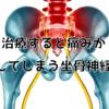 治療をすると痛みが増してしまう坐骨神経痛