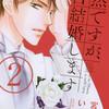 漫画「突然ですが、明日結婚します」2巻6話ネタバレ無料