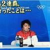 リオオリンピック〜瀬戸大也選手とべルニャエフ選手のスポーツマンシップに感動〜