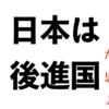 日本は後進国である。そろそろ覚悟しよう。