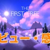 The First Tree【クリアレビュー・感想】
