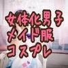 【メイド服 女装】エロ可愛い体型の「女体化男子」なら必ず似合う「メイド服」をランキング形式にして紹介【コスプレ】