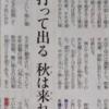 新体制になり最後のカーブを曲がった親鸞会(顕正新聞平成30年1月1日号を読んで)