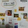 日本製粉 - 第194期中間配当金