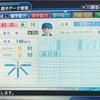 303.オリジナル選手 村井紫堂選手(パワプロ2019)
