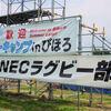 報告:美幌ラグビー合宿