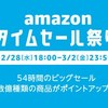 Amazon: 「タイムセール祭り」開催。この期間は買い物で最大7.5%のポイント還元