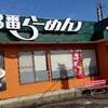 ~8番ラーメン 高松店~ 昔からの安定した味噌味はやはり落ち着きます(^^♪令和元年12月15日