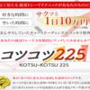 コツコツ225の口コミ評判|投資顧問・評価・検証
