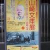 彫刻放浪:熊本市(2)